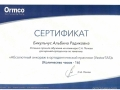 biculchus-sertifikat.jpeg