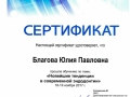 certificate-blagova.jpeg