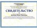 sertifikat-blagova.jpeg