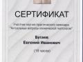 bugaev-certificate.jpg