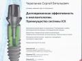 cherepanov-implantaciya-icx.jpg