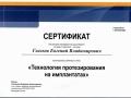 glazkov-sertifikat.jpg
