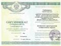 grebenchikov-sertifikat.jpeg
