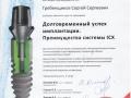 sertifikat-ICX.jpg