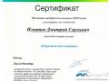 sertifikat-viniry.jpeg