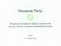 sertifikat-ihsanov.jpg