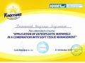 kashevskiy-sertifikat.jpg