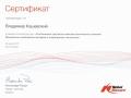 sertifikat-implantaciya.jpg