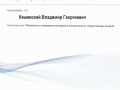 sertifikat-kashevskiy-vladimir.jpg