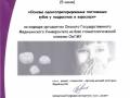 20190324_00001_Страница_01.jpg