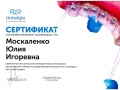 sertifikat_Moskalenko_YUI.jpg
