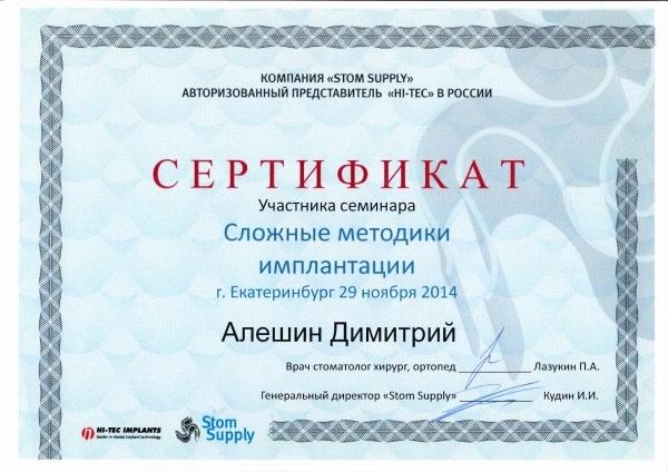 aleshin-sertifikat-implantaciya.jpg