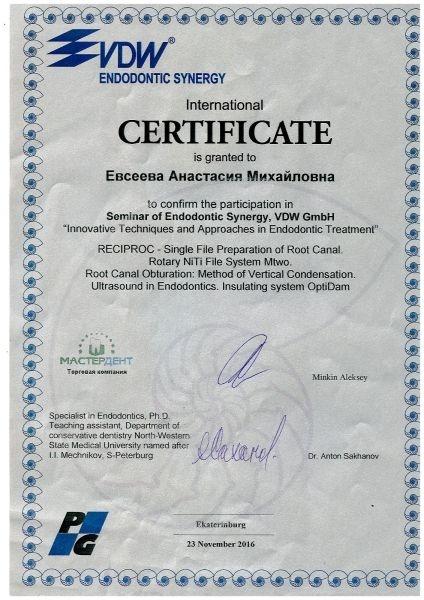 certificate-endodontiya.jpeg