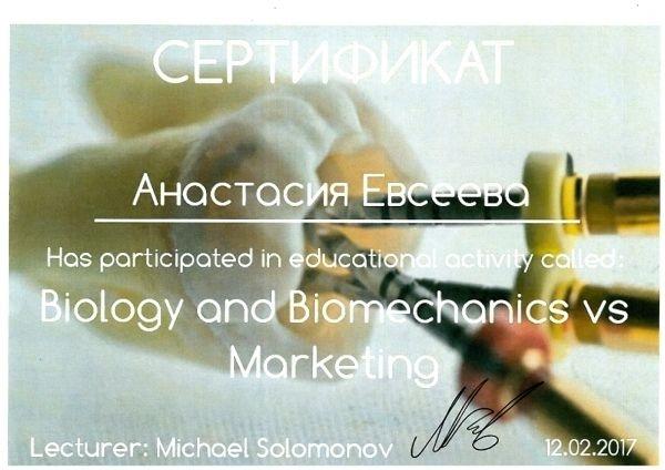 certificate-evseeva.jpeg