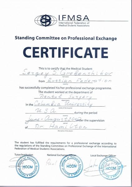 cherepanov-certificate.jpg