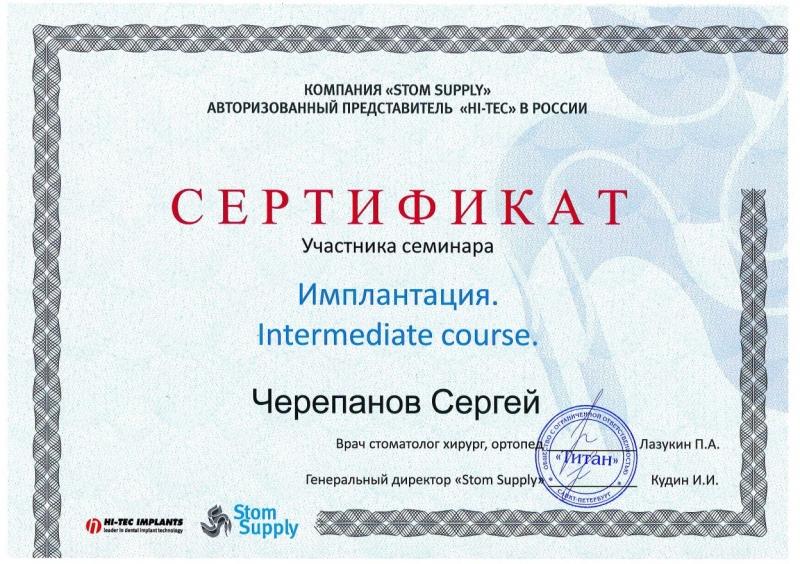 cherepanov-implant.jpg