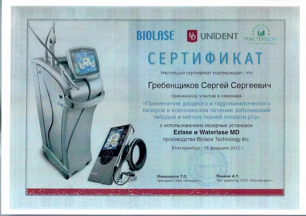 grebenshikov-sertifikat.jpg