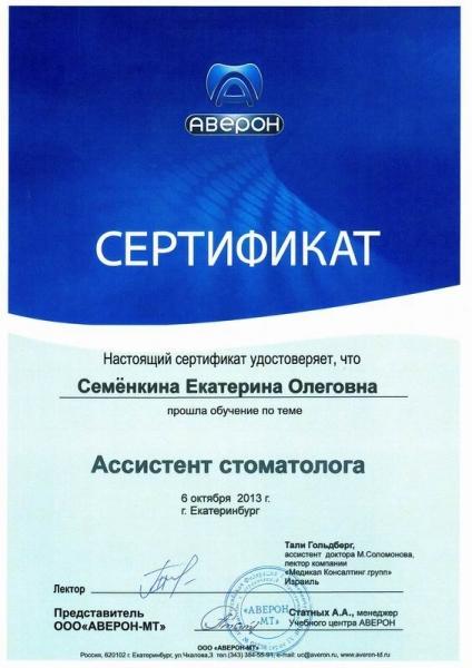 sertifikat-assistent.jpg