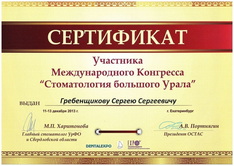 sertifikat-bolshoy-ural (2).jpg