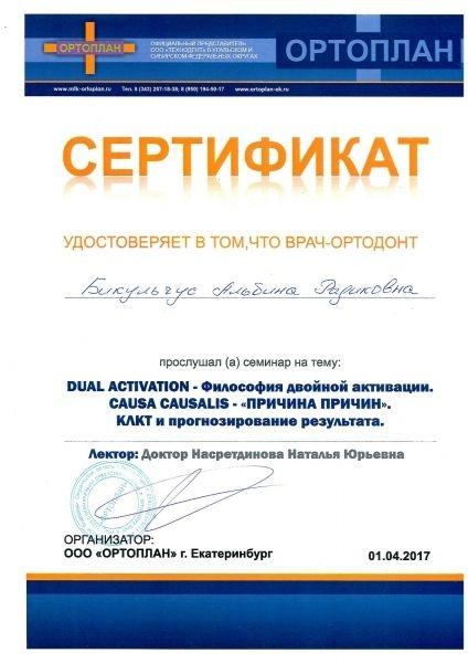 sertifikat-dvoynaya-activatsiya.jpeg