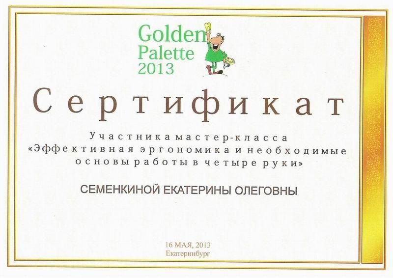 sertifikat-ergonomika.jpg