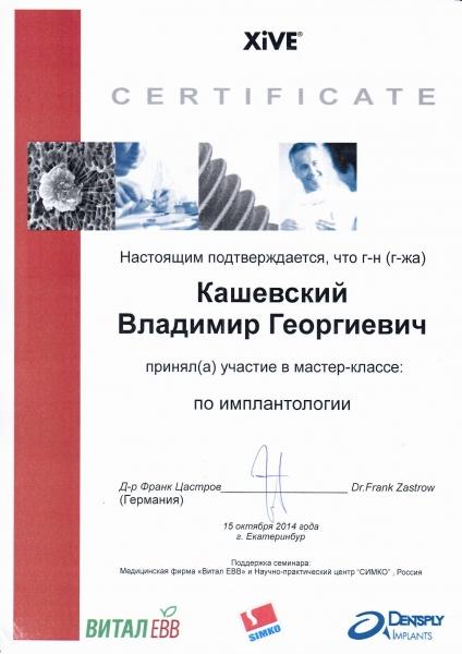 sertifikat-implantaciya-kashevskiy.jpg