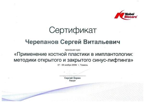 sertifikat-kostnaya-plastica.jpeg
