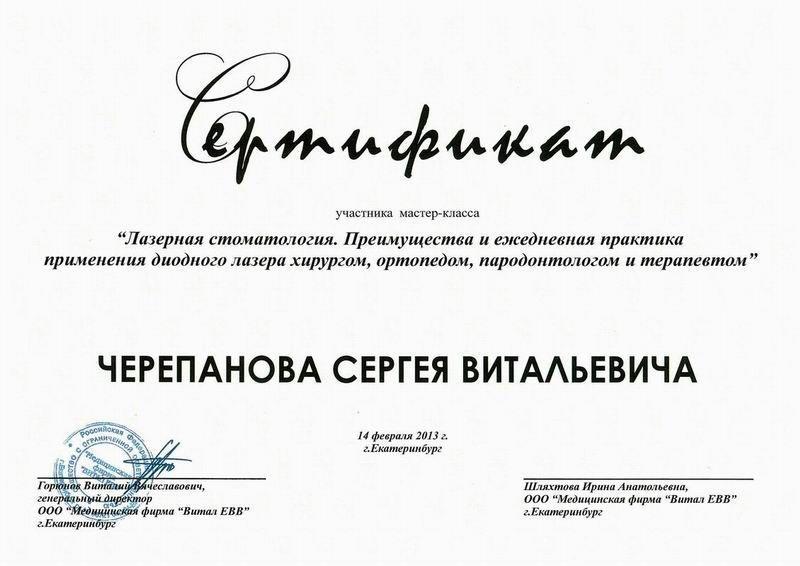 sertifikat-lazernaya-stomatologiya.jpg