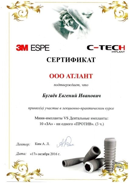sertifikat-mini-implanty.jpeg