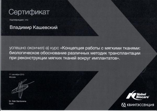 sertifikat-nobel-kashevskiy.jpg