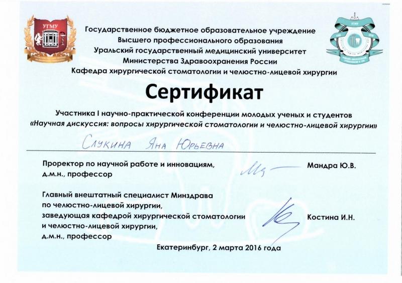 sertifikat-slukina.jpg