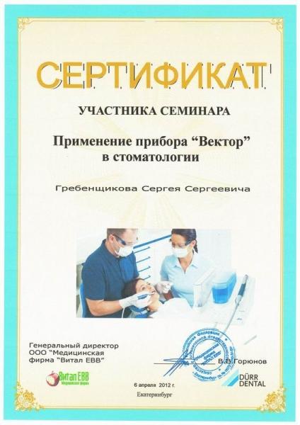 sertifikat-vector.jpg