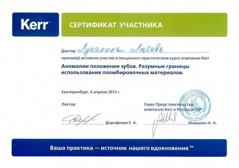 sertifitat-anomalii.jpg