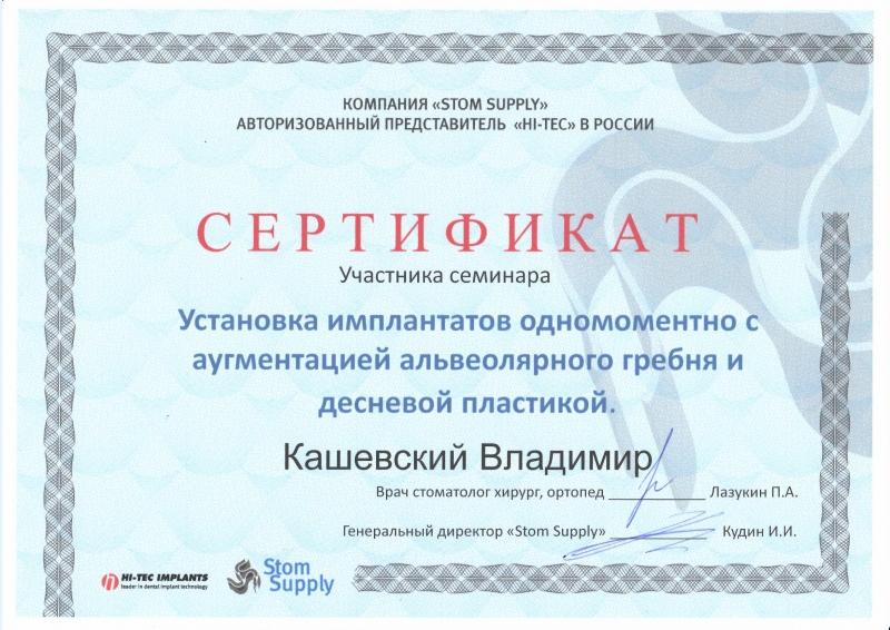 stom-supply-kashevskiy.jpg