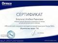 certificate-ancorazh.jpg