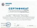 certificate-philips-zoom-evseeva.jpeg