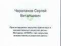 cherepanov-sertifikat-desna.jpg