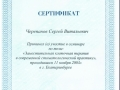 cherepanov-sertifikat.jpg