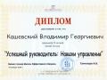 diplom-kashevskiy.jpg