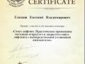 glazkov-certificate.jpg
