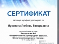 lukanina-sertifikat-endodontiya.jpg