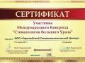 sertifikat-bolshoy-ural.jpg