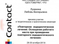 sertifikat-endodontiya.jpg