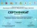 sertifikat-evraziyskiy-congress.jpg