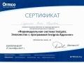 sertifikat-insignia.jpg
