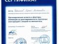 sertifikat-kerr.jpg