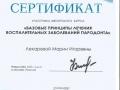 sertifikat-parodont.jpg