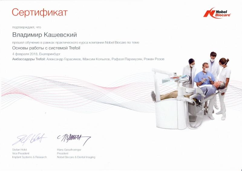 trefoil-sertifikat-kashevskiy.jpg