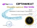 SHevchenko_1.jpg