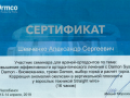 Sertifikat_SHevchenko_1.png